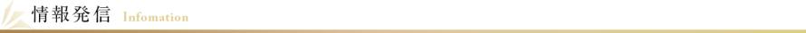 エスペランサ税理士事務所情報発信_ブログ