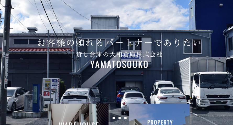大和倉庫株式会社